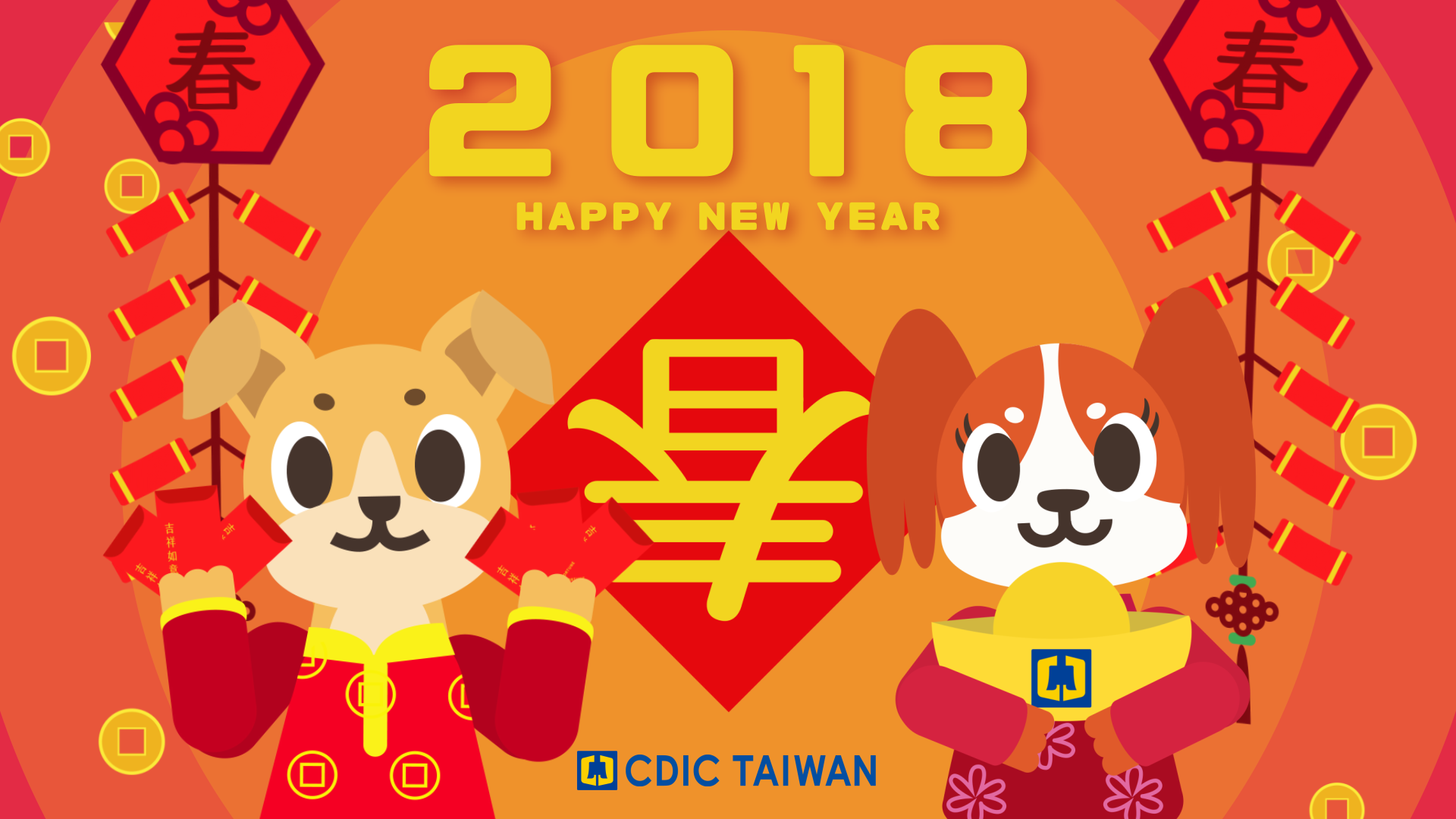 中央存保公司敬祝新年快樂